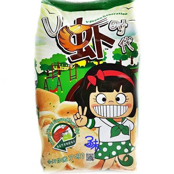 (馬來西亞) V蝦時代海苔芥末蝦餅 1組 3包 (1包70公克) 特價 132元 【9556345334030】(平均1包 44元 ) (V蝦時代海苔芥末蝦片)