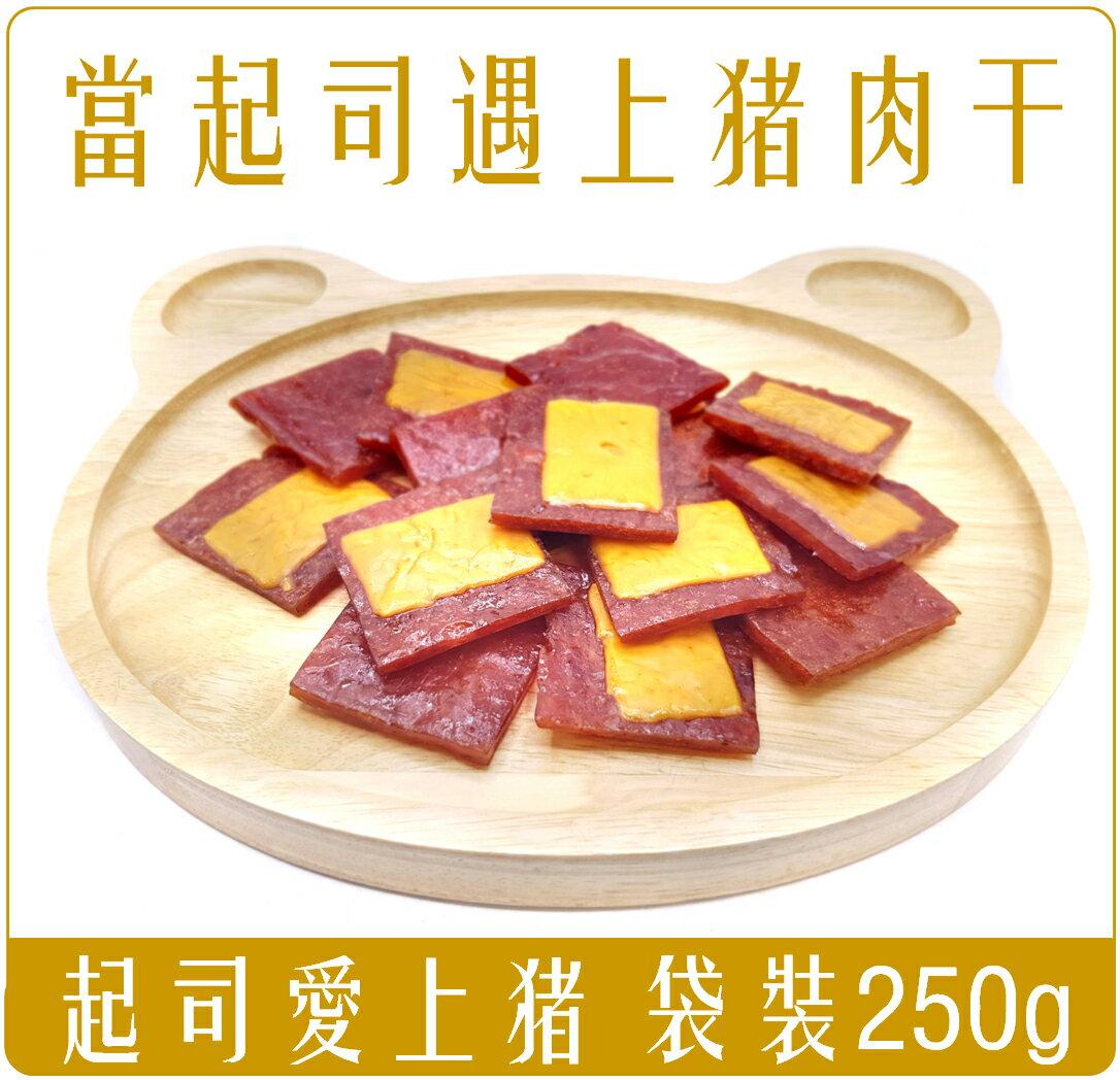 《Chara 微百貨》 起司愛上豬 起司 豬肉乾 豬肉干 奶酪 250g 袋裝 約18-20片獨立包裝 豬背 批發 團購 起司豬 0