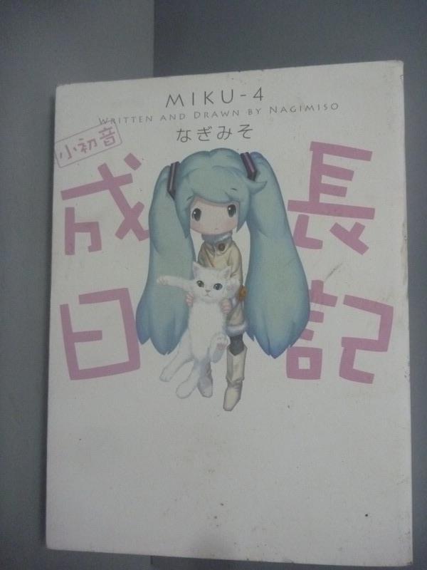 【書寶二手書T1/漫畫書_HEO】小初音成長日記(全)