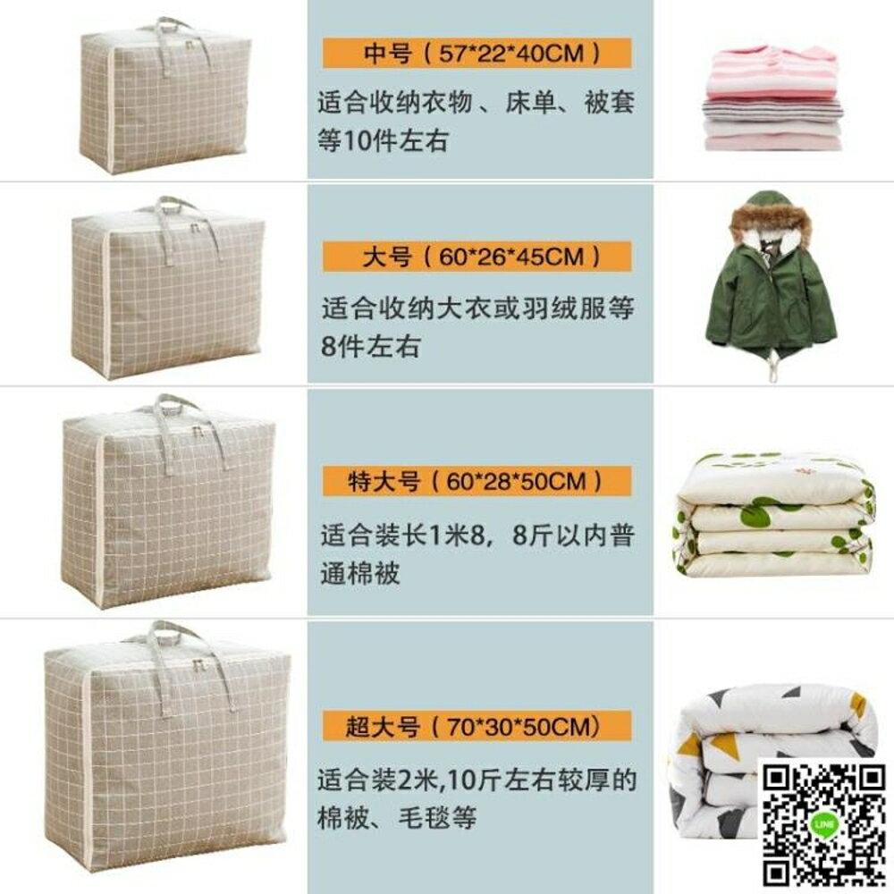 防潮袋子裝衣服棉被收納袋搬家神器收納家用整理袋打包袋行李袋 薇薇