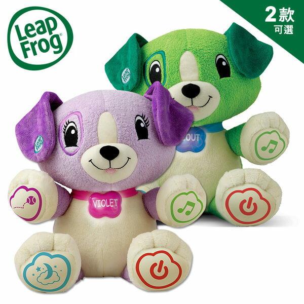 YODEE 優迪嚴選:LeapFrog美國跳跳蛙我的寶貝狗兒童學習玩具早教玩具-2色可選(適合6個月以上)