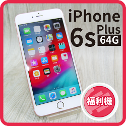 【創宇通訊】APPLE iPhone 6S Plus 64G 【福利品】9成新以上、附保固
