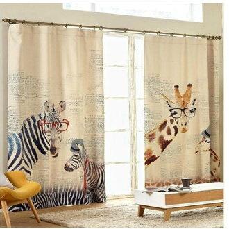 韓國特色斑馬 長頸鹿 130 240 Cm 高級落地窗簾 客廳窗簾 遮光布 幸福家居商城