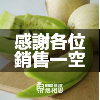 【果然相思】《就是鮮》哈密瓜/洋香瓜-白雪蜜(單顆約1.5KG)★嚴選★
