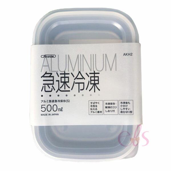 日本製 SKATER 急速冷凍保鮮盒 500ml ☆艾莉莎ELS☆
