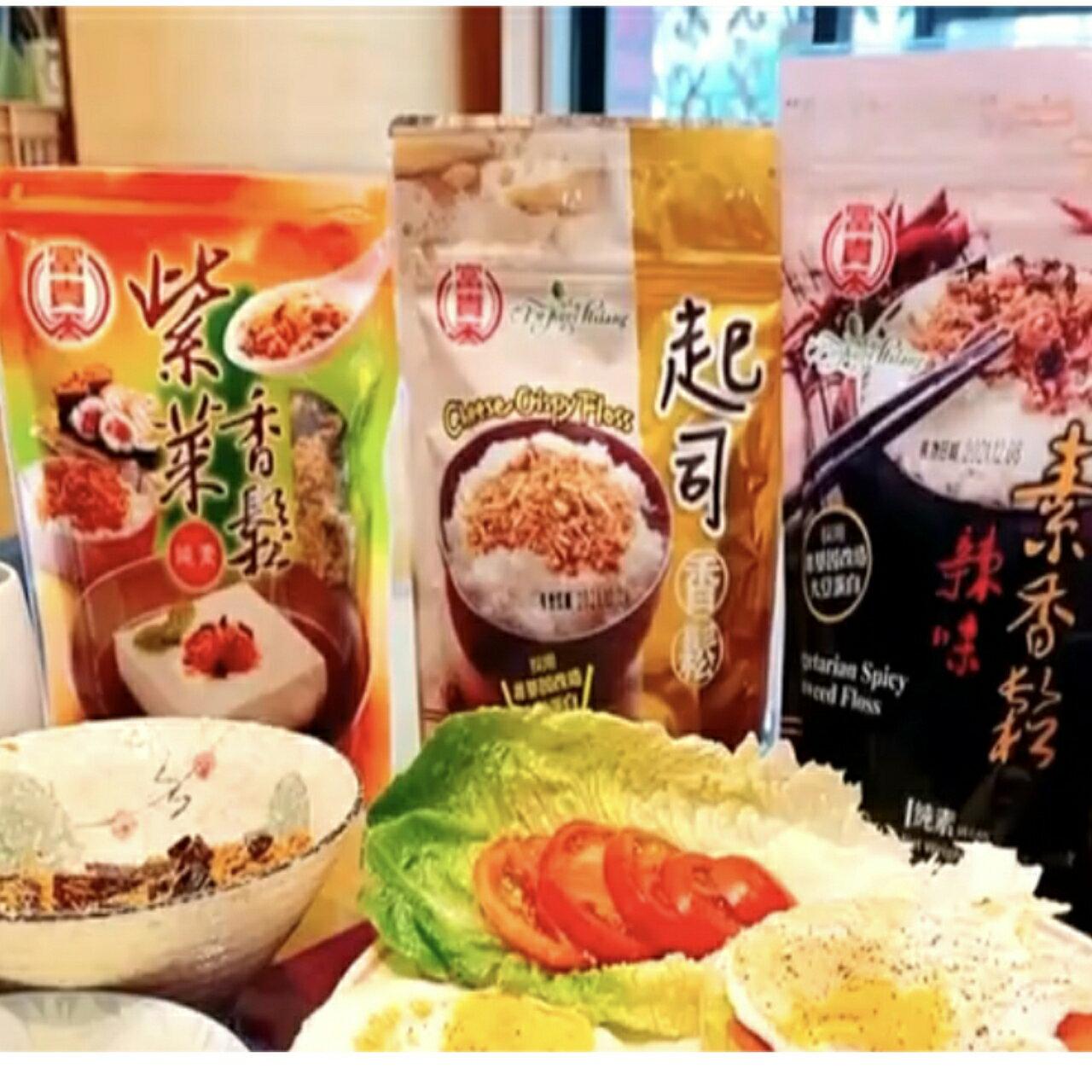 【富貴香】素香鬆系列/紫菜/辣味/起司(口味任選)