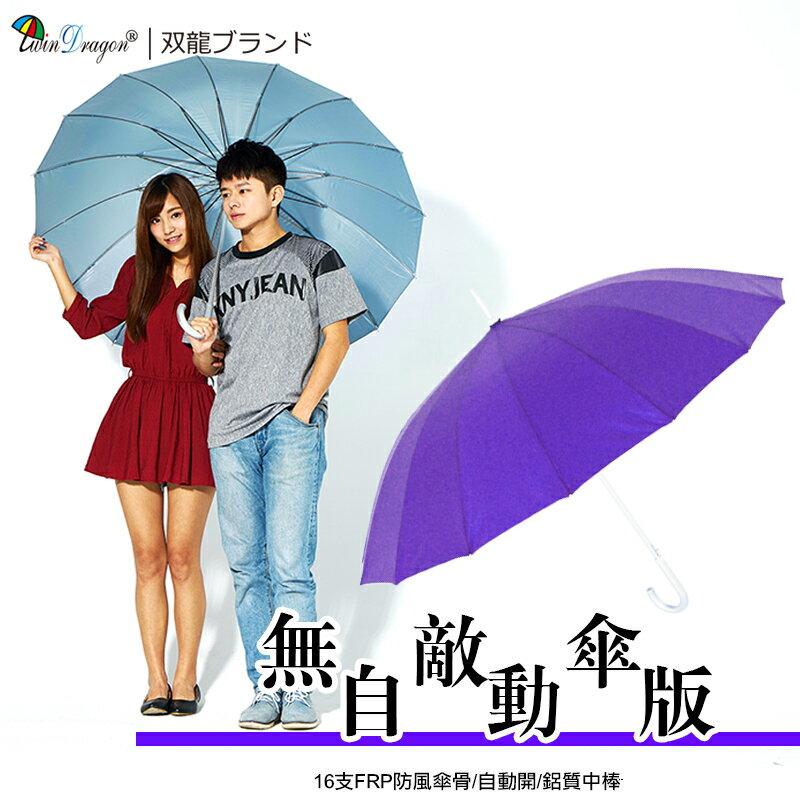 【雙龍牌】超大傘面+16支玻璃纖維骨無敵自動直傘/UV防風晴雨傘 A0042