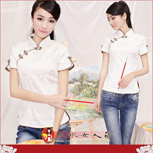 【水水女人國】~復古中國風美穿在身~白色咖啡邊。古典清雅素色質優提花棉料短袖旗袍式唐裝上衣