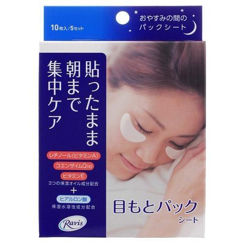 日本森下仁丹Ravis膠原彈力保濕夜間修複緊致眼膜無痕貼030231代購