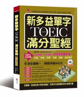 92號BOOK櫃-參考書專賣店:(11)布可屋突破900分TOEIC滿分勝經