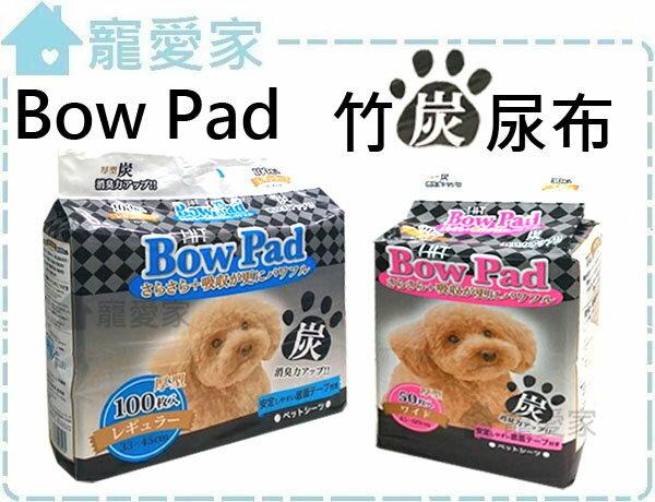 ☆寵愛家☆日本 BOW PAD竹炭尿布,長時間除臭,強效鎖水,加厚不加價款