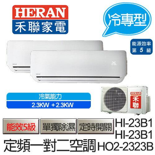 【滿3千,15%點數回饋(1%=1元)】HERAN 禾聯 冷專 定頻 分離式 一對二 冷氣空調 HI-23B1 HI-23B1 / HO2-2323B(適用坪數約8-9坪、2.3KW+2.3KW)