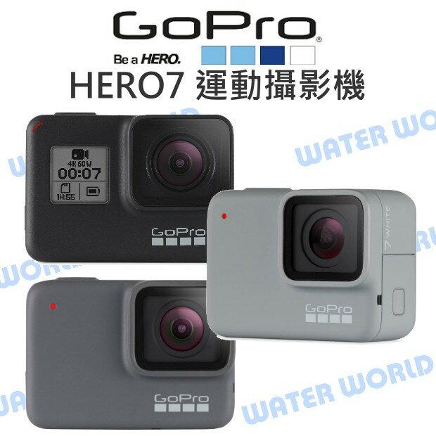 【中壢NOVA-水世界】GoPro HERO7 HERO 7 BLACK SILVER WHITE 運動攝影機 台灣公司貨