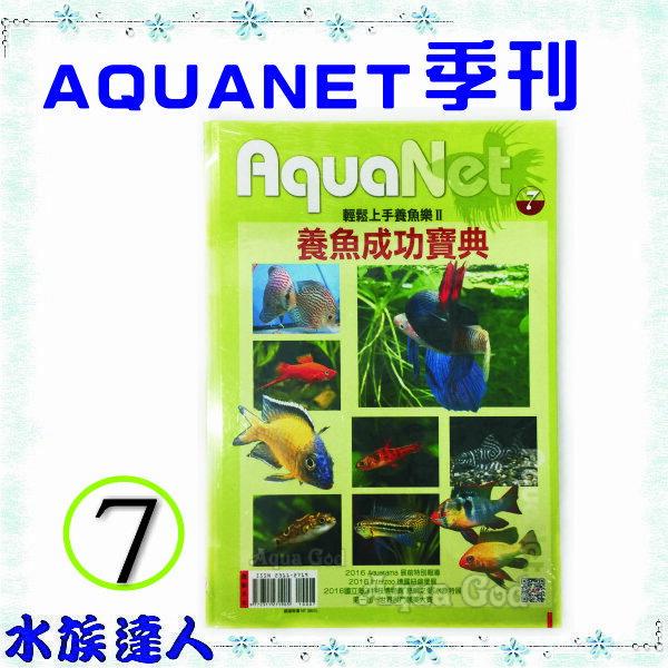 【水族達人】【書籍】展新文化 AquaNet《養魚成功寶典 7 》22*30.5cm 水族工具書
