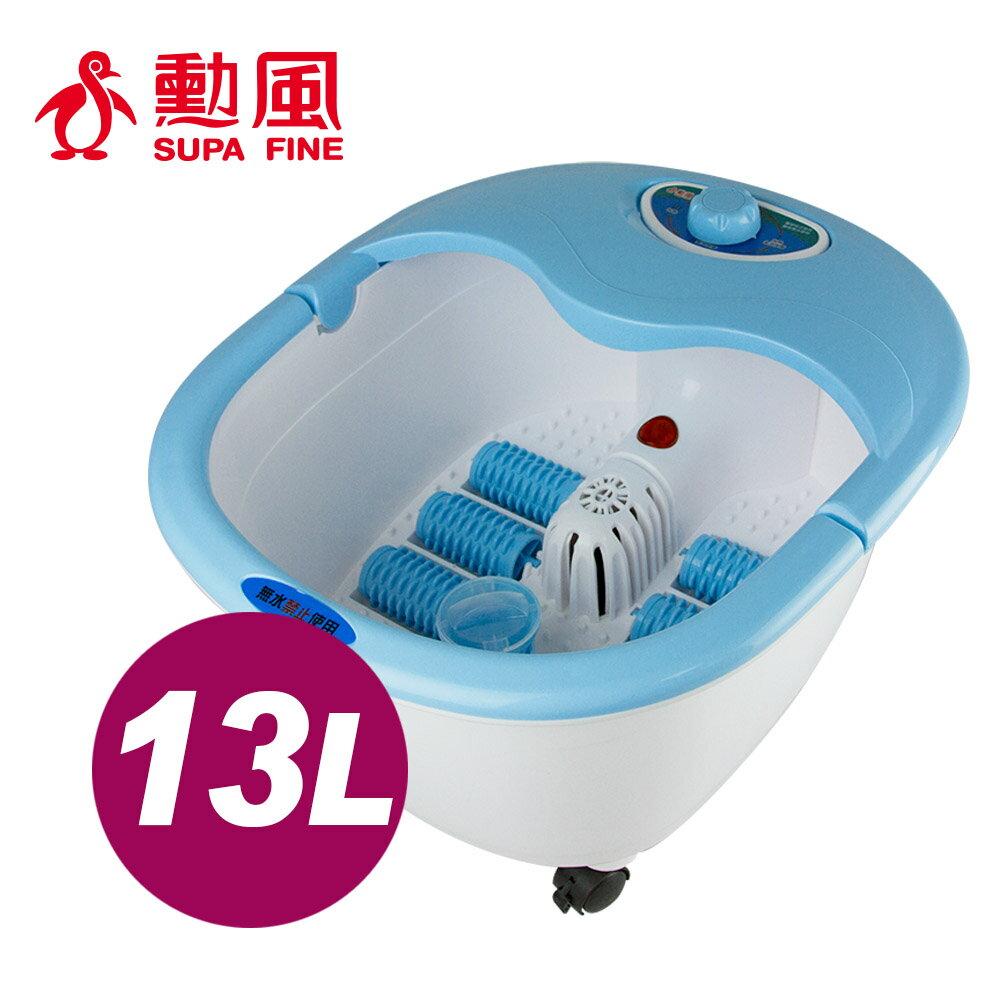 【美致生活館】勳風--紅外線加熱足浴機(藍) HF-G308H