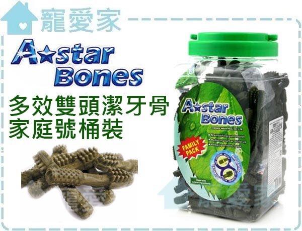 ☆寵愛家☆A-Star Bones多效雙頭潔牙骨家庭號桶裝SS/ S/ M/ L/ LL