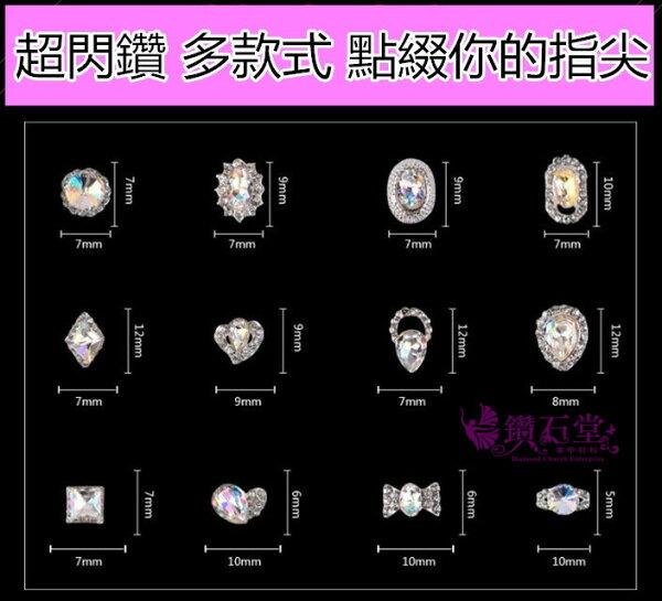 【美甲合金異形白AB26號】珍珠不掉底七彩玻璃鑽美甲飾品鑽石飾品尖三角水滴合金大鑽超閃P1-20