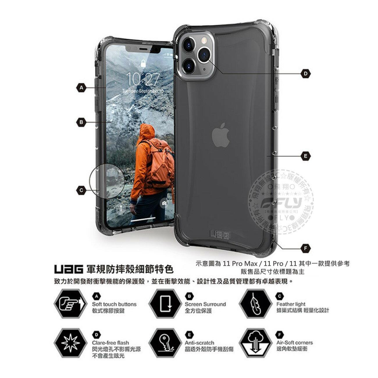 《飛翔無線3C》UAG iPhone 11 Pro Max 全透版 耐衝擊保護殼 6.5吋│公司貨│美國軍規防摔