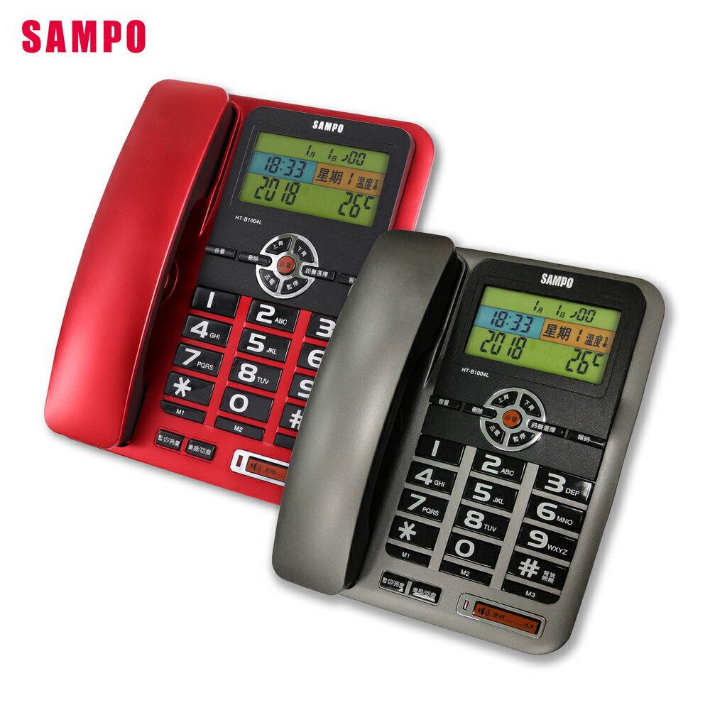 聲寶顯示語音報號有線電話HT-B1004L(兩色可選)