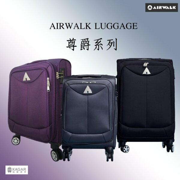 【加賀皮件】AIRWALKLUGGAGE尊爵系列可擴充加大28吋行李箱旅行箱布箱