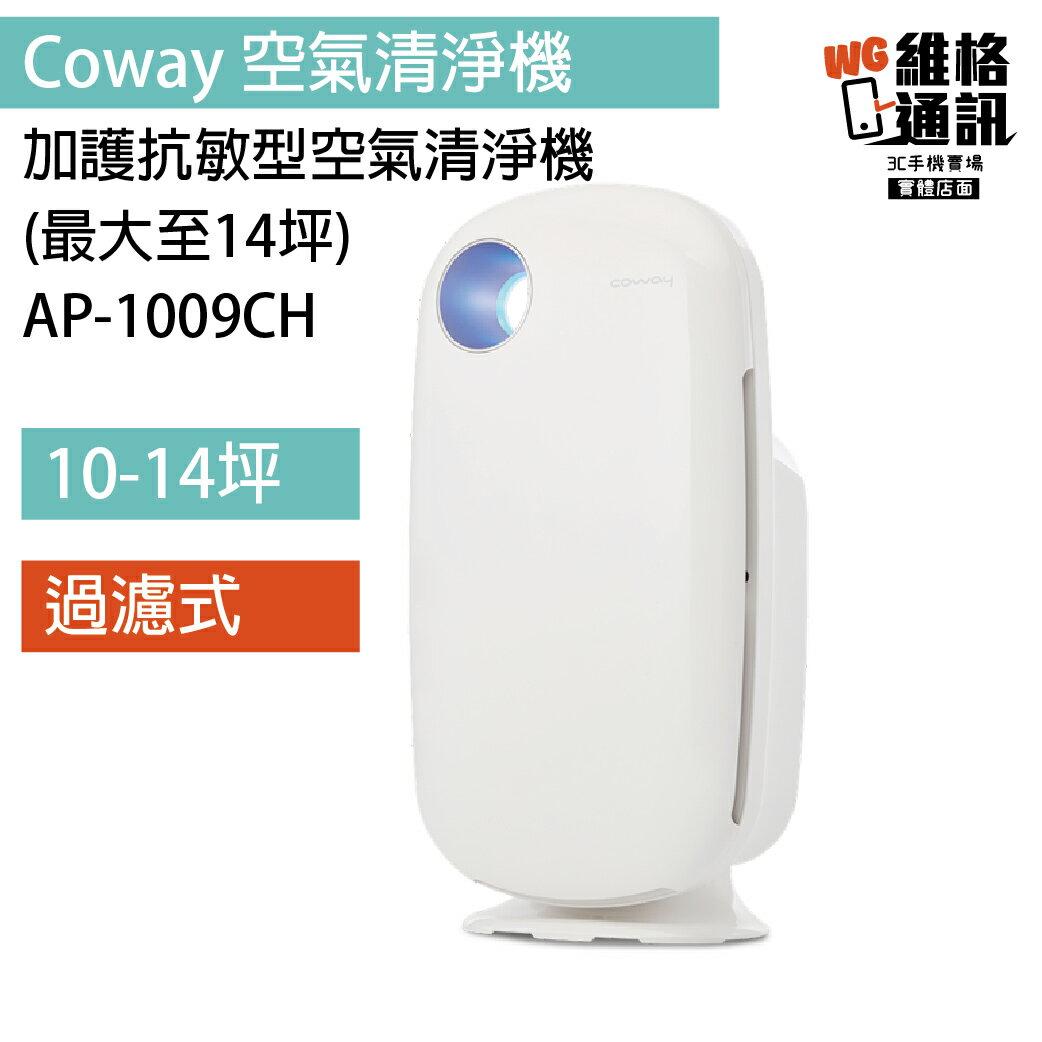 少量現貨 居家專用 Coway加護抗敏型空氣清淨機 AP-1009CH 適合10-14坪小空間 寵物 煙味 殺菌