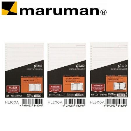 日本 maruman  HL100A GIURIS 無酸 30孔 橫條 A4 活頁紙 /組