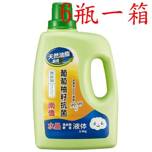 南僑水晶葡萄柚籽抗菌洗衣用液体2.4kgX6瓶(箱購)