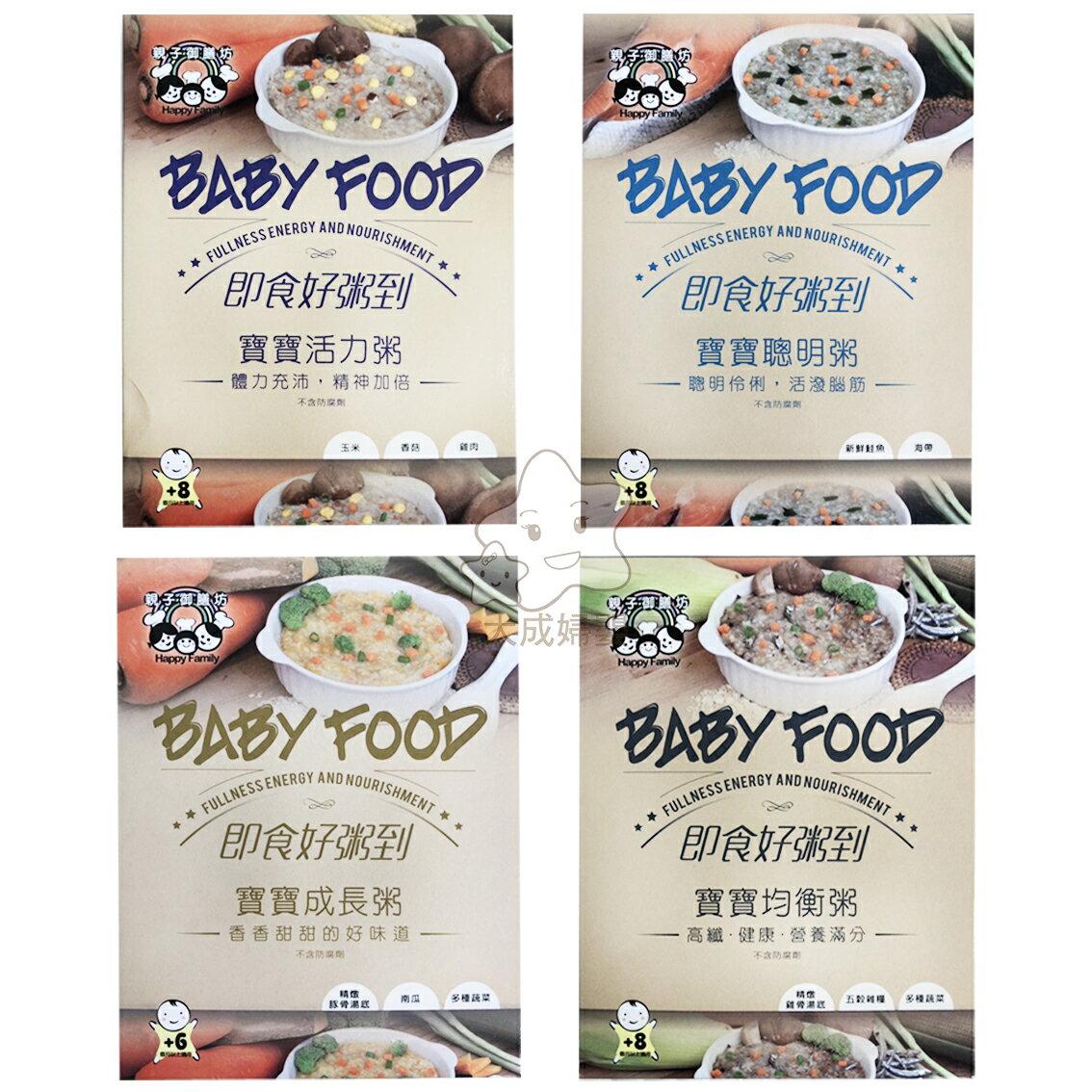 【大成婦嬰】親子御膳坊 寶寶即食好粥到系列 (6個月以上適用) 嬰幼兒副食品 / 買六送一(贈送隨機) 0