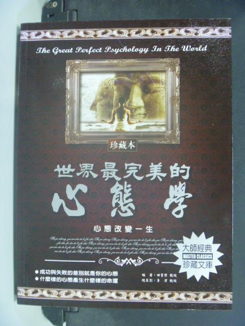 【書寶二手書T4/勵志_QIS】世界最完美的心態學-一生讀書計畫_田書偉