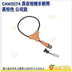 CAM-IN CAM3074 公司貨 真皮皮革 牛皮 可調節 黃棕色 吊繩 相機手腕帶 背帶 3074