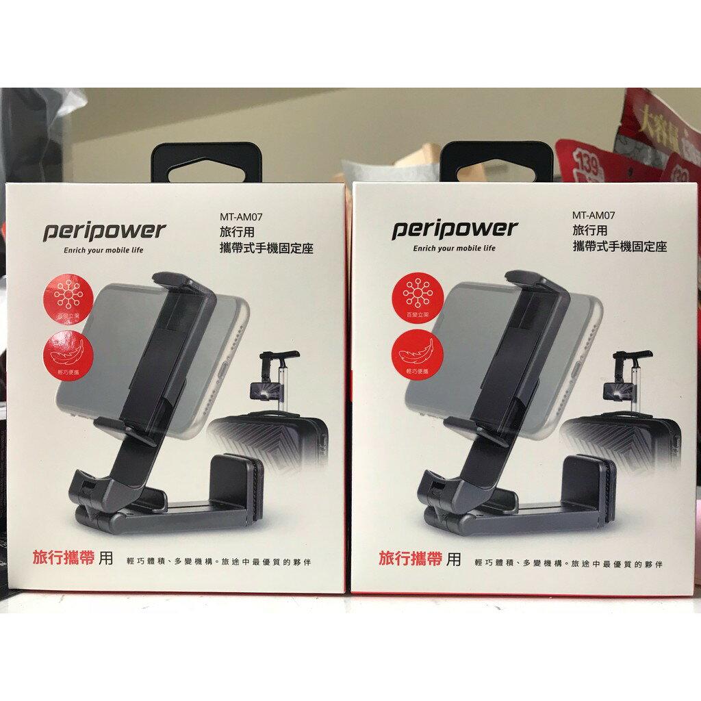 【現貨 含稅】peripower MT-AM07旅行用攜帶式手機架/旅行支架 台灣公司貨