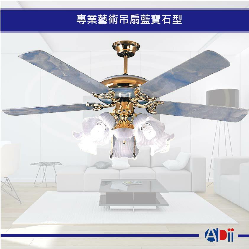 【美天樂】居家專業藝術60吋吊扇/藍寶石型/台灣製