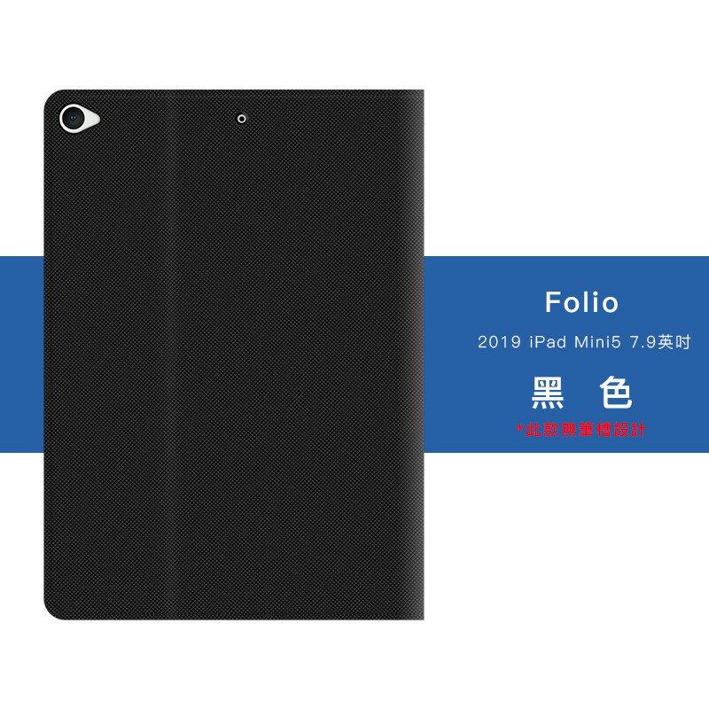 switcheasy FOLIO ipad mini保護套7.9吋防摔支架全包前蓋帶智智能休眠 iPadmini5保護套 6