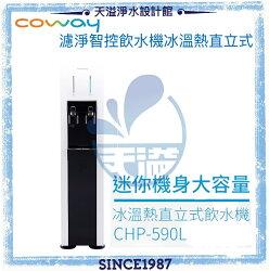 【Coway】濾淨智控飲水機 冰溫熱直立型 CHP-590L【贈基本安裝】【台灣公司貨】【逆滲透淨水】
