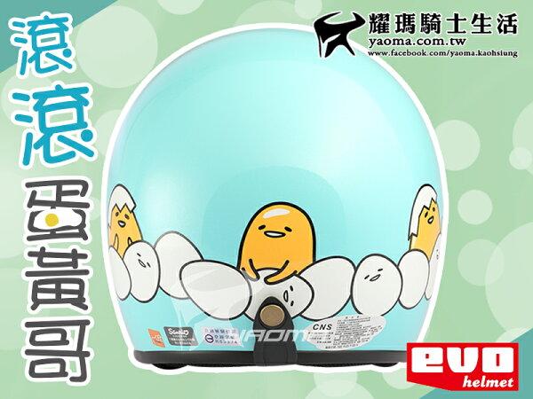 耀瑪騎士生活館:『加贈鏡片』日本滾滾蛋黃哥2粉綠gudetama安全帽復古帽半罩【正版授權】『耀瑪騎士機車安全帽部品』