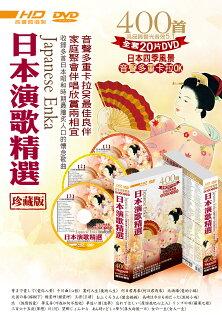 日本演歌精選珍藏版DVD