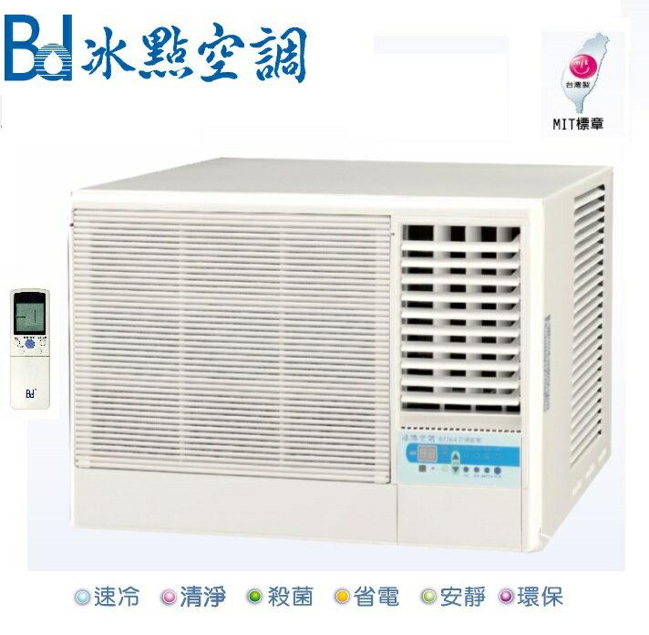【BD冰點】5-7坪DC直流變頻右吹型窗型冷氣FWV-36CS1 **含運送到府+標準安裝**