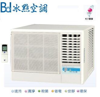 【BD冰點】3-5坪DC直流變頻右吹型窗型冷氣FWV-29CS1 **含運送到府+標準安裝**