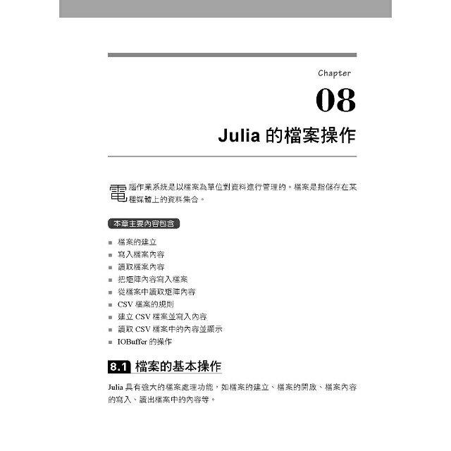 Python接班人出世:最新科學專用語言Julia入門實戰 4