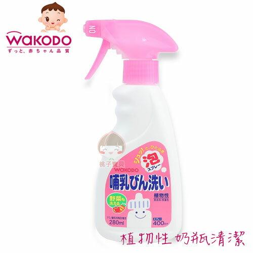 【日本和光堂】WAKODO無香料奶瓶清潔劑/泡沫清潔噴霧_280ml(瓶裝)~嬰幼兒食器蔬果類適用‧日本製✿桃子寶貝✿