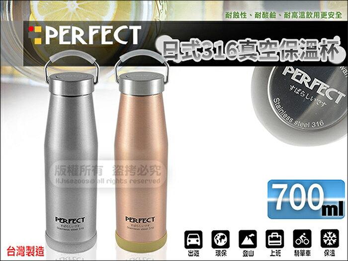 快樂屋♪ 台灣製 PERFECT 日式醫療級 316不鏽鋼保溫杯 700cc 咖啡杯 另售象印 膳魔師 虎牌 牛頭牌