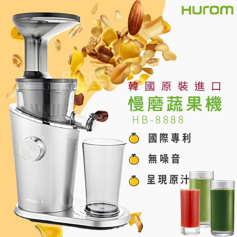 好禮四選一!清涼一下~HUROM 慢磨蔬果機 HB-8888 韓國原裝 料理機 果汁機 攪拌機 榨汁機 冰淇淋機 研磨機 料理機