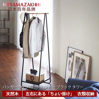 【YAMAZAKI】tower雅痞時尚衣帽架-白/黑★衣架/掛衣桿/掛衣架/居家收納