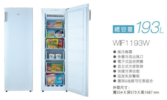 昇汶家電批發:惠而浦Whirlpool冰櫃系列 WIF1193W