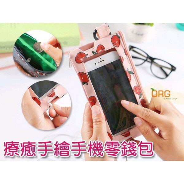 ORG《SG0145》促銷!可觸控~4.7吋內 可掛 零錢包 手機袋 拉鍊 零錢袋 手機包 化妝袋 旅行 旅遊 出國