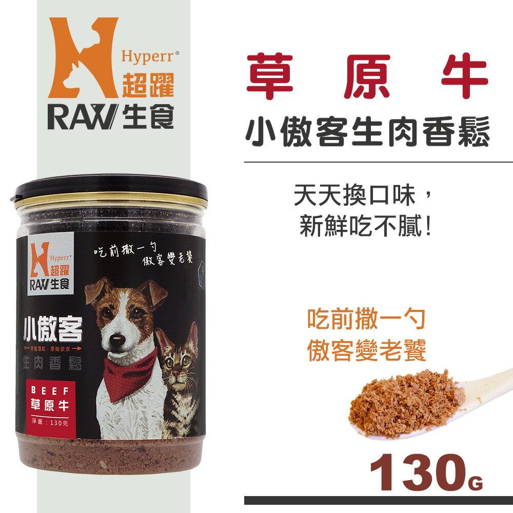 【SofyDOG】HyperrRAW超躍 小傲客生肉香鬆 草原牛口味 130克 0