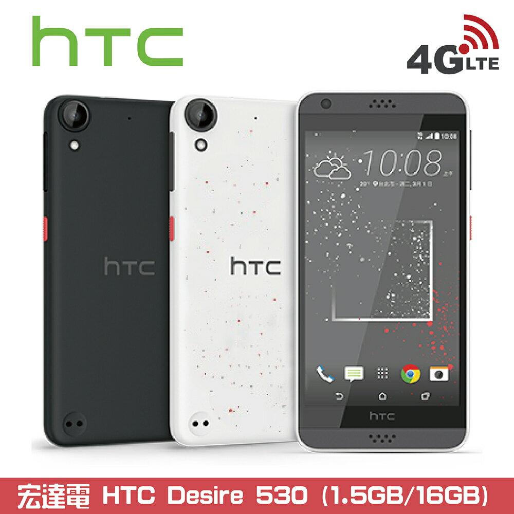 福利品 HTC Desire 530 5吋4G LTE全頻智慧機