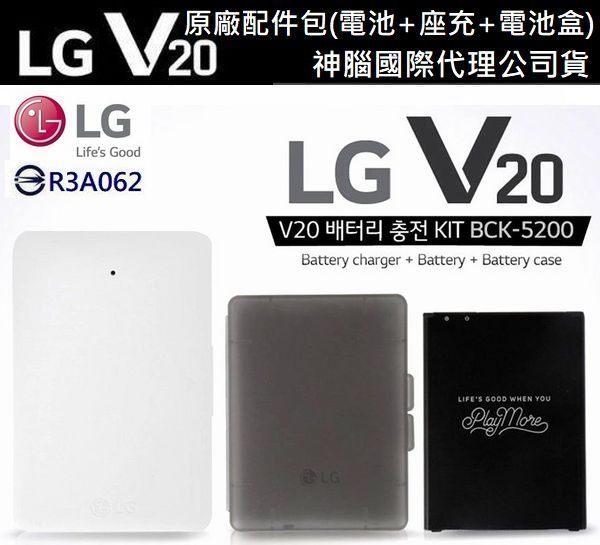 葳爾洋行:【神腦代理公司貨】LGV20原廠電池配件包BCK-5200V20H990dsF800S(原廠電池+原廠座充+電池盒)
