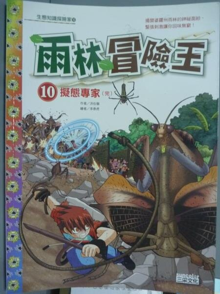 【書寶二手書T1/少年童書_QDC】雨林冒險王(10)擬態專家_洪在徹