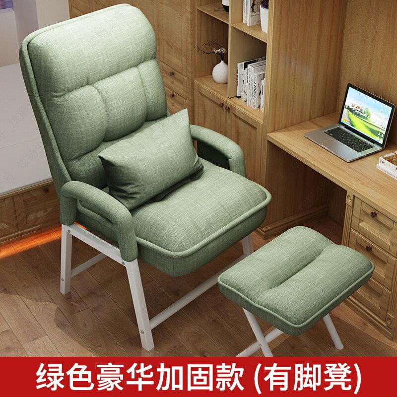 電競椅 電腦椅家用靠背休閑懶人椅舒適久坐電競座椅宿舍辦公書桌沙發椅子 凳子【DD1658】